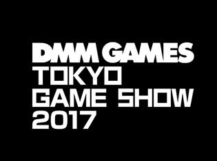 『刀剣乱舞-ONLINE-』のステージが「東京ゲームショウ2017」一般公開日9月24日(日)に実施決定!