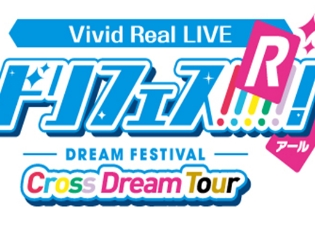 『ドリフェス!R』自分の想いが届くVR「Vivid Real LIVE ドリフェス!R ~Cross Dream Tour~」が全国展開スタート!