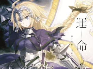 アプリ「EGOIST AR」が配信開始! TVアニメ『Fate/Apocrypha』主題歌CDジャケットや封入ポスターなどで画面上にINORIが現れる!