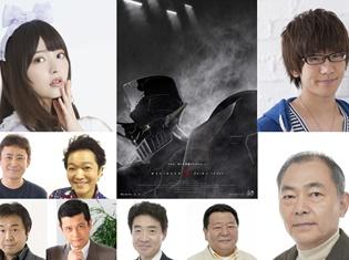 『劇場版マジンガーZ』(仮題)の特別映像が公開! 上坂すみれさん、花江夏樹さん、山口勝平さん、高木渉さん、石塚運昇さんら声優陣が出演決定