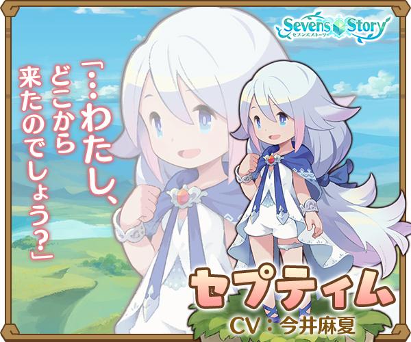 井上麻里奈さん、白石涼子さんら出演アプリ『セブンズストーリー』がリリース&10万DL突破! ストーリーやシステムなど魅力をご紹介-5