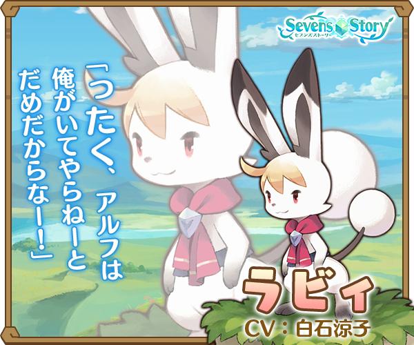 井上麻里奈さん、白石涼子さんら出演アプリ『セブンズストーリー』がリリース&10万DL突破! ストーリーやシステムなど魅力をご紹介-6