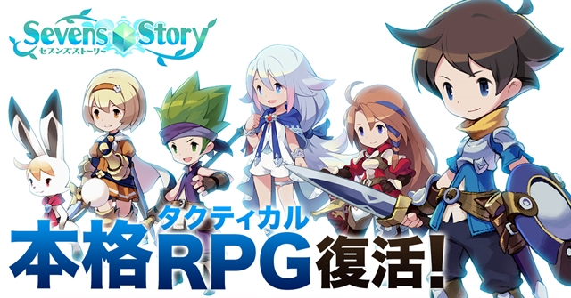 井上麻里奈さん、白石涼子さんら出演アプリ『セブンズストーリー』がリリース&10万DL突破! ストーリーやシステムなど魅力をご紹介-7
