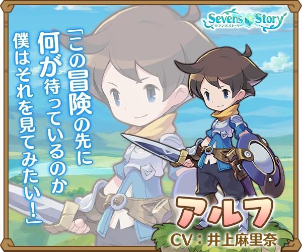 井上麻里奈さん、白石涼子さんら出演アプリ『セブンズストーリー』がリリース&10万DL突破! ストーリーやシステムなど魅力をご紹介-4