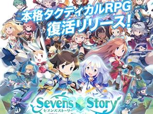 井上麻里奈さん、白石涼子さんら出演アプリ『セブンズストーリー』がリリース&10万DL突破! ストーリーやシステムなど魅力をご紹介