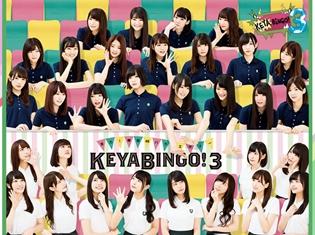 梶裕貴さんが、日本テレビ『全力!欅坂46バラエティー KEYABINGO!3』に出演決定! アイドルの考案したキュンキュン台詞を大熱演
