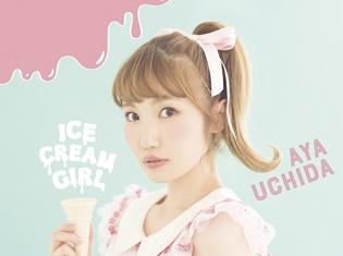 内田彩さんの最新アルバム「ICECREAM GIRL」発売記念! アイスクリームショップ「Rainbow Hat」との初コラボが決定!