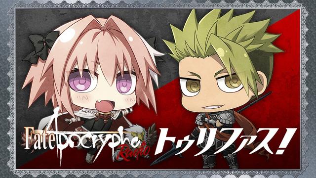 Fate/Apocrypha-3