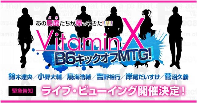 『VitaminX』10周年記念イベントのライブビューイング開催