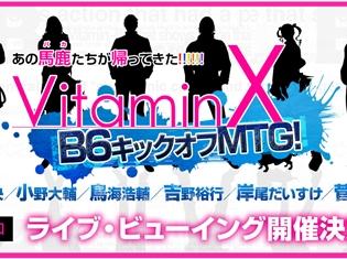 大人気恋愛アドベンチャーゲーム『VitaminX』豪華声優出演10周年記念イベントのライブ・ビューイング開催決定! チケットプレオーダー申込開始