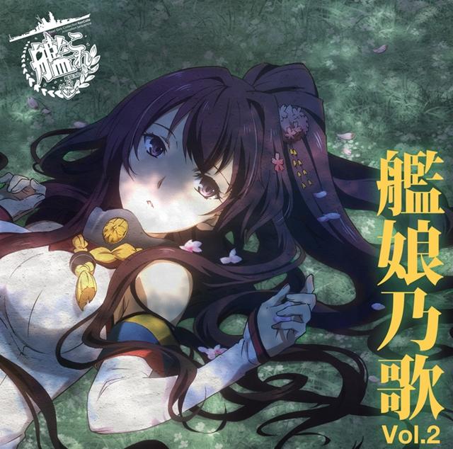『艦これ』キャラソンCD「艦娘乃歌 Vol.2」が本日発売