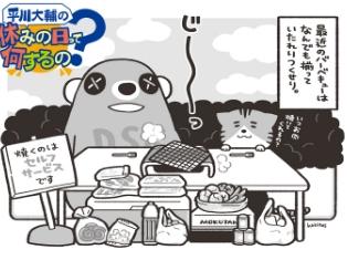 アニメイトチャンネルにて配信中の「平川大輔の休みの日って何するの?」が1コマ漫画となって連載スタート!