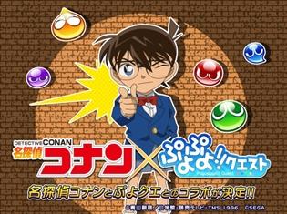 「江戸川コナン」たちと難事件に挑もう!『ぷよぷよ!!クエスト』と『名探偵コナン』のコラボレーション決定!