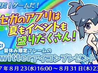 まだまだ夏は終わらない!『チェインクロニクル3』や『ぷよぷよ!!クエスト』などセガアプリ人気タイトル8月の情報をまとめてお届け!