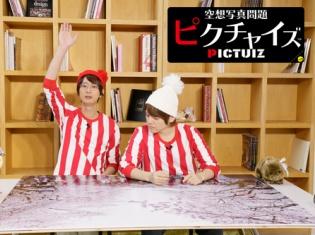 「良い花見だったね♪」と大満足!? 江口拓也さんと内田雄馬さんの「空想写真問題ピクチャイズ」第8回場面カット公開!