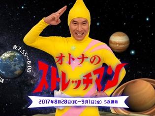 三石琴乃さん・神谷浩史さんら豪華声優5名が、Eテレ『オトナのストレッチマン』で癒しのストレッチを大紹介! 8月28日から5日連続で放送に