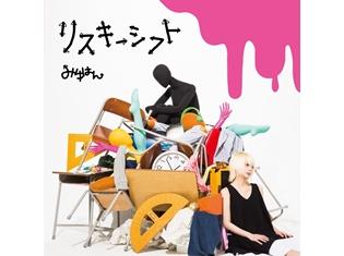 『けものフレンズ』サーバル役・尾崎由香さんが出演するEDテーマMV公開! フルサイズは、みゆはんさんの2ndミニアルバム初回限定盤に収録