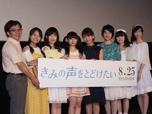 """三森さんの願う""""コトダマ""""とは……? """"NOW ON AIR""""、三森すずこさん、伊藤監督が登壇した 映画『きみの声をとどけたい』初日舞台挨拶をレポート!"""