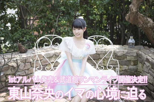 東山奈央さん、アニサマで1stアルバム『Rainbow』発売&武道館ワンマンライブ開催決定を発表!彼女のイマの心境に迫る/インタビュー