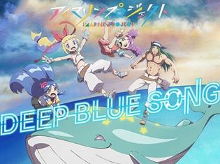 内田彩さん、内田真礼さん、佐倉綾音さん出演のアイマリンプロジェクト第四弾「DEEP BLUE SONG」のアニメーションMV後編が公開!
