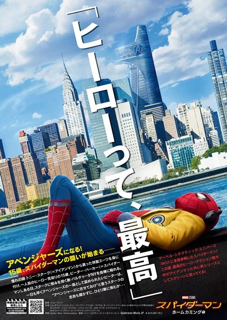 自分自身を物語の主人公だと思って生きています――映画『スパイダーマン:ホームカミング』ピーター・パーカー役 榎木淳弥さんにインタビュー!