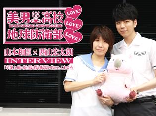 山本和臣さん&西山宏太朗さんが「卒業」を前に振り返る『防衛部』の始まりと、これから――『美男高校地球防衛部LOVE!LOVE!LOVE!』声優インタビュー