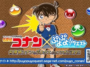 『名探偵コナン』×『ぷよぷよ!!クエスト』コラボ決定! 江戸川コナンたちが活躍する限定ストーリークエストが登場