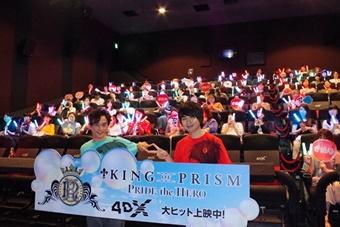 『キンプリ』4DX上映記念舞台挨拶に寺島惇太さん五十嵐雅さん登場