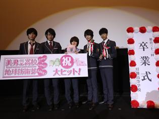 """テーマは""""卒業"""" OVA『美男高校地球防衛部LOVE! LOVE! LOVE!』初日舞台挨拶でキャストたちが明かした作品の見どころとファンへの気持ち"""