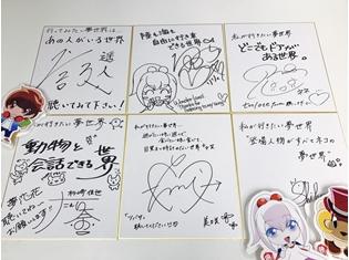 『18if』島﨑信長さん・水瀬いのりさんらのサイン色紙が当たるSP企画が、アニメイト・ゲーマーズで実施! 第9話EDの歌唱は新田恵海さんに決定
