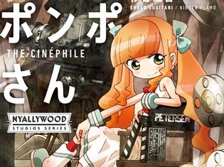 ピクシブ50万PV越え『映画大好きポンポさん』コミック発売と同時に、アニメ化企画進行中を発表!