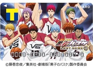 『劇場版 黒子のバスケ』デザインのTカードが、9月25日発行決定! T会員向け限定特典情報もお届け
