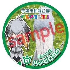 ▲缶バッジ ハシビロコウ(サンプル)