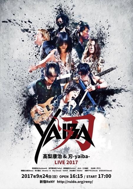 『NARUTO-ナルト-』の音楽を担当する刃-yaiba-のライブに、田野アサミさんと水谷美月さんがゲスト出演決定!