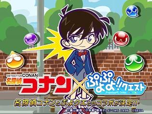 『ぷよぷよ!!クエスト』×『名探偵コナン』コラボの江戸川コナンと毛利蘭のビジュアルを公開! ゲーム内アイテムがもらえるキャンペーンも実施