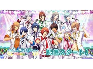 スマホゲー『うたの☆プリンスさまっ♪ Shining Live』本日より配信スタート! リリース記念キャンペーンも開催