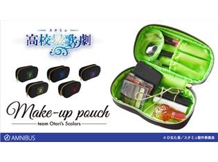『スタミュ』より、team鳳のロゴがデザインされた「メイクポーチ」&メンバーの照れた表情がとっても可愛い「てれ顔缶バッジ」が登場!