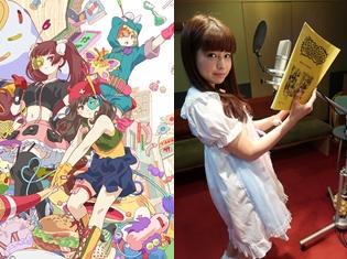 春奈るなさん声優初挑戦のアニメ『URAHARA』第1話スペシャル無料先行試写会開催&初アフレココメントが到着!