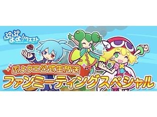 「ぷよクエ」チームがみなさんの生質問にお答え!「ぷよクエ公式生放送~ファンミーティングスペシャル~」が9月17日に秋葉原UDXシアターにて開催決定