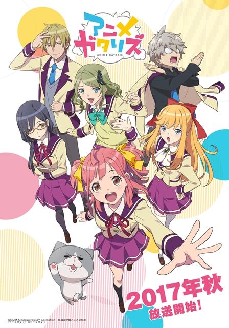 『アニメガタリズ』10月8日からTOKYO MXにて放送開始! OPテーマは「GARNiDELiA」、EDテーマは本渡楓さんら声優陣が担当の画像-1