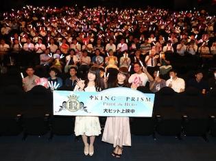 『プリリズ』出演声優の加藤英美里さん、後藤沙緒里さん登壇の「KING OF PRISM-PRIDE the HERO-女子祭&男子祭」公式レポ到着