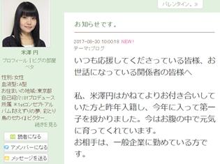 『けいおん!』平沢憂役、『大図書館の羊飼い』白崎つぐみ役の声優・米澤円さんが、結婚&妊娠を発表! 「お腹の中で元気に育ってくれています」と自身のブログで報告