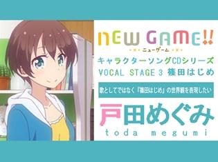歌としてではなく『篠田はじめ』の世界観を表現したい――アニメ『NEW GAME!!』キャラソンシリーズインタビュー第5回/篠田はじめ役・戸田めぐみさん