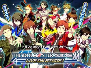 アプリ『アイドルマスター SideM LIVE ON ST@GE!』が配信スタート! 3Dで歌って踊るアイドルを育成しよう!