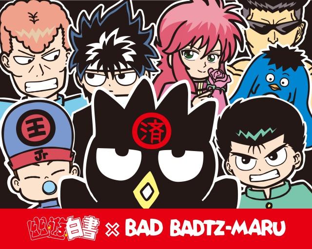 「幽☆遊☆白書」と「バッドばつ丸」がコラボレーション! 「幽☆遊☆白書×BAD BADTZ-MARU」の展開が決定