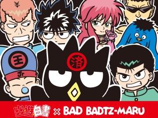 人気アニメ「幽☆遊☆白書」と「バッドばつ丸」がコラボレーション! 「幽☆遊☆白書×BAD BADTZ-MARU」の展開が決定