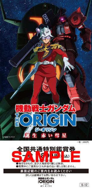 機動戦士ガンダム THE ORIGIN(ジ・オリジン)-35