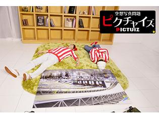 「僕の月なんで!」9月は内田雄馬の誕生月! いつも以上にハイテンション!? 「空想写真問題ピクチャイズ」第9回場面カット公開!