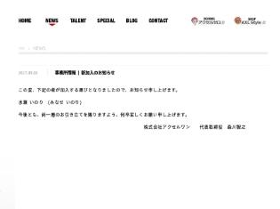 声優・水瀬いのりさんが、本日9月1日よりアクセルワンへ移籍! 『ごちうさ』チノ役や『リゼロ』レム役などで活躍