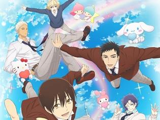 TVアニメ『サンリオ男子』キービジュアル&メインキャラクター5人のカラー設定画が解禁! 公式サイトもリニューアル
